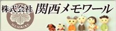 株式会社関西メモワール