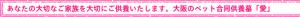 大阪のペット霊園 愛