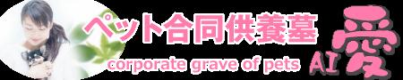 大阪のペット霊園|ペット合同供養墓「愛」